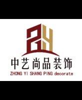 贵州中意尚品建筑装饰工程有限公司
