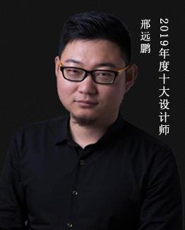 贵阳优秀设计师邢远鹏