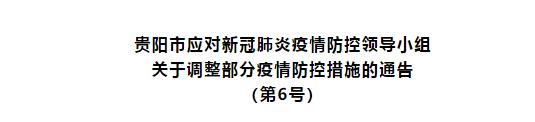 贵阳发布通告:可恢复堂食!允许装修、快递、外卖、非业主人员进入小区