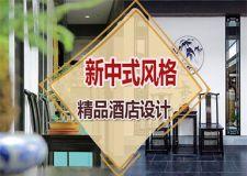 如何将中式传统小院打造成新中式精品酒店?