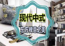 现代中式设计的亲切感,让家居空间干净却不平淡