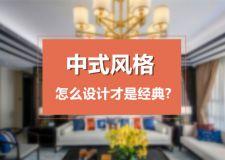 中式风格怎么设计才是经典? 学会4个重点不用请设计师