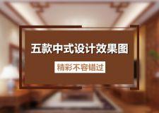 中式风格别用力太猛!这五款中式设计效果图不容错过