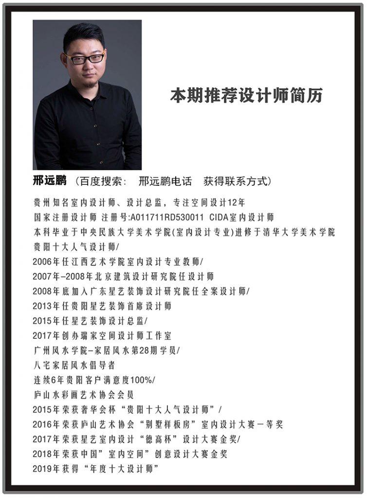 """贵州设计师邢远鹏""""十大设计师""""分享:轻奢简约风"""