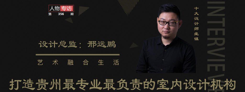 贵阳顶级设计师邢远鹏联系电话:15185131371