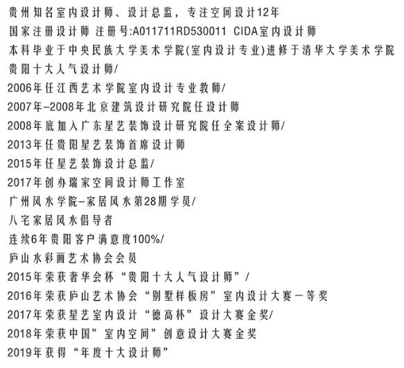贵州贵阳家装设计师-推荐高端室内装修设计师邢远鹏