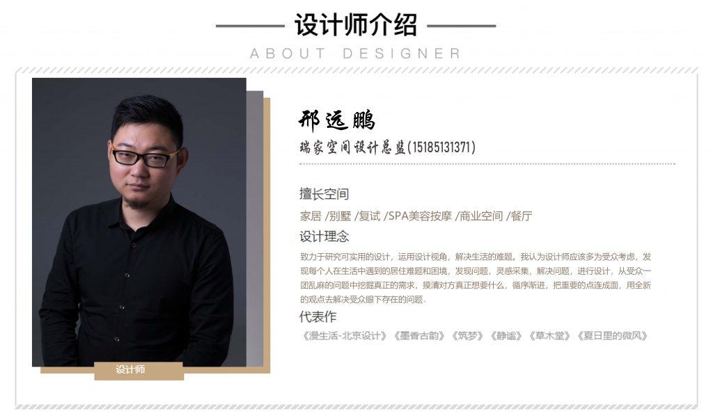 """贵州优秀设计师""""邢远鹏""""教你怎么用大理石才能清新脱俗!"""