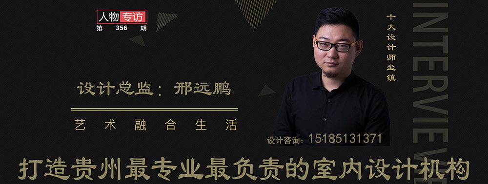 贵州十大设计师邢远鹏设计案例分享:极简空间