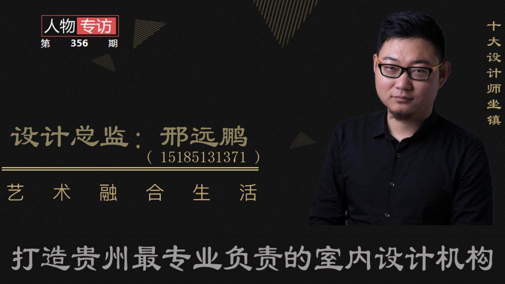 """贵州装修设计师邢远鹏""""顶级设计师""""-最新现代设计经典案例"""