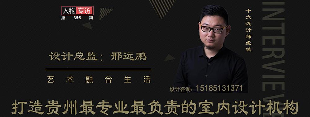 """贵州十大设计师""""邢远鹏"""""""