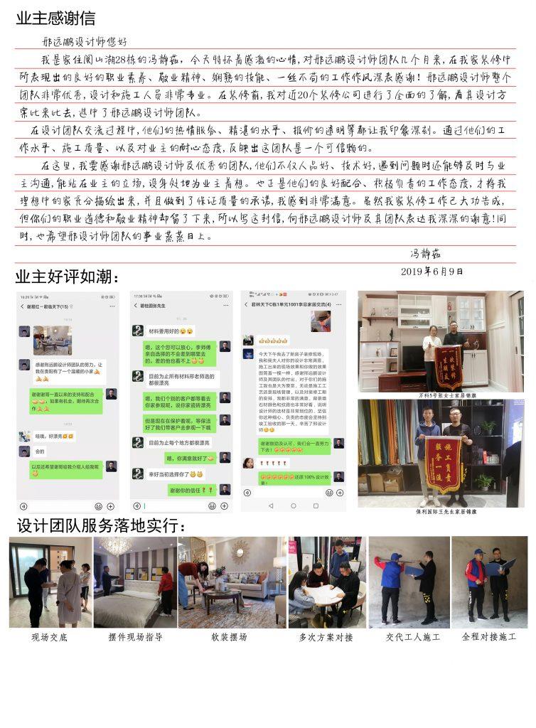 """贵阳高端装修设计师:邢远鹏""""贵阳顶尖级设计大师"""""""