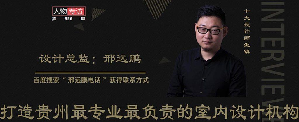 """本期人物:贵阳顶级十大设计师""""邢远鹏"""" 现代设计案例解读"""